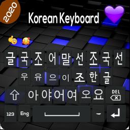 Korean Hangul Keyboard – Korean Keyboard Emoji's