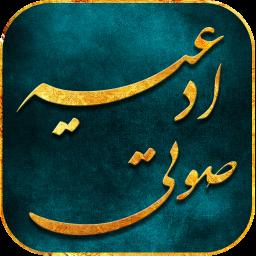 ادعیه و زیارات صوتی+متن کامل قرآن کریم