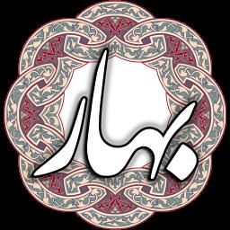 ملک الشعرا بهار