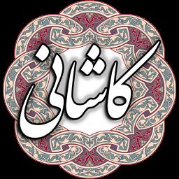 کاشانی