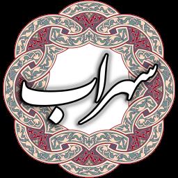 سهراب سپهری