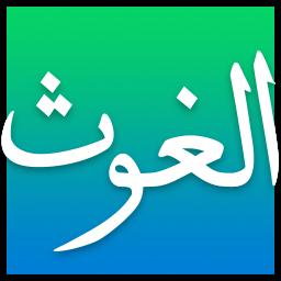 نرم افزار جامع الغوث