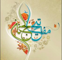 مفاتیح الجنان(همراه با معنی)