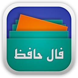 حافظا: فال حافظ