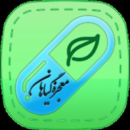 معجزه گیاهان (بانک جامع گیاهان دارویی)