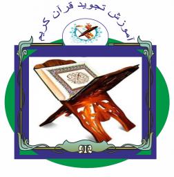 آموزش تجوید قرآن کریم(تضمینی)