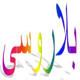 آموزش صوتی زبان بلاروسی