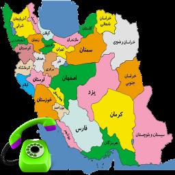 کد تلفن شهرهای ایران و کشورها