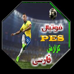 فوتبال PES پلی استیشن