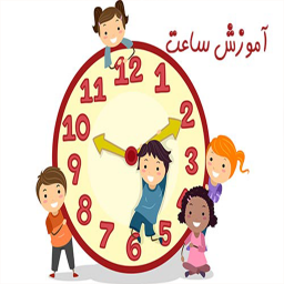 روش گام به گام آموزش ساعت