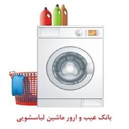 بانک ارور و عیب ماشین لباسشویی