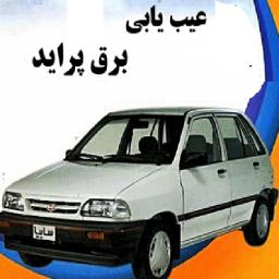 عیب یابی برق خودرو