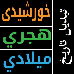 تاریخ تبدیل تبدیل خورشیدی - هجری (اسلامی) - میلادی و برعکس