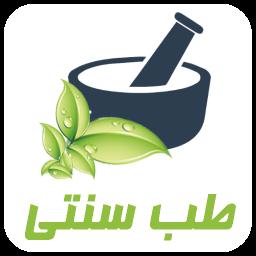 طب سنتی بی همتا