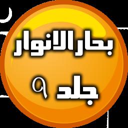 بحارالانوار جلد 9