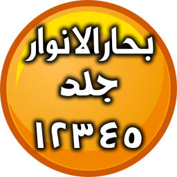 بحارالانوار جلد 1-2-3-4-5