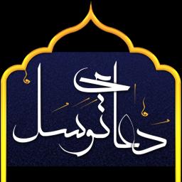 دعای توسل Dua Tawassul