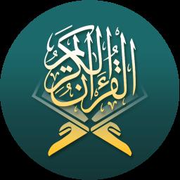 Quran: Al quran - al-quran