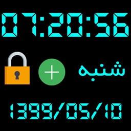 ساعت دیجیتال (تاریخ + قفل صفحه)