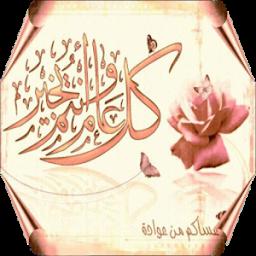 مسجات عید الفطر