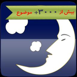 تعبیر خواب انجل