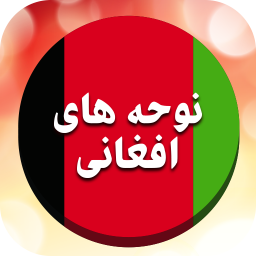 گلچین مداحی و نوحه افغانی بدون اینترنت