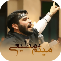 ویدیوهای مداحی حاج میثم مطیعی