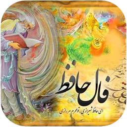 فال حافظ ( کامل )