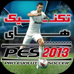 تکنیک های PES 2013