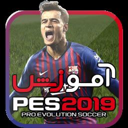 آموزش PES 2019