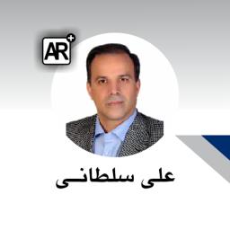 کارت ویزیت هوشمند آقای علی سلطانی