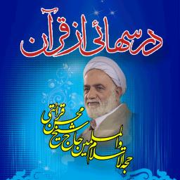 درسهایی از قرآن