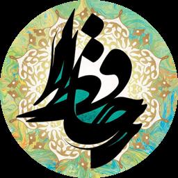 فال حافظ(تفسیر کامل)
