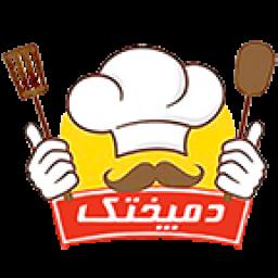 دمپختک ( آشپزی محلی و خارجی )