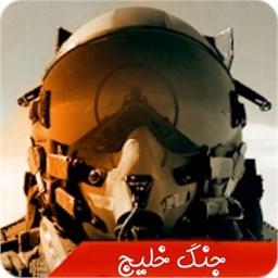بازی هلیکوپتر جنگی جنگ خلیج