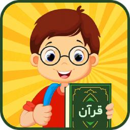 آموزش جزء سی قرآن+سرگرمی های قرآنی