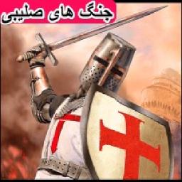 آموزش جنگهای صلیبی و ترفندها