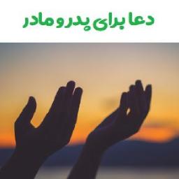 دعای پدرومادر و فرزند