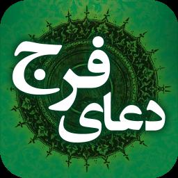 دعای فرج (عظم البلا+اللهم کن لولیک)