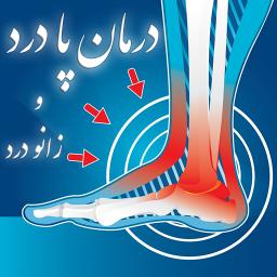 درمان زانو درد و پا درد در خانه