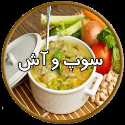 سوپ و آش