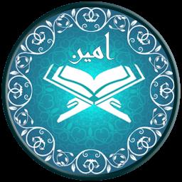 قرآن صوتی امین