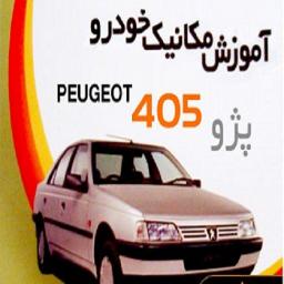 آموزش تعمیر خودرو پژو405