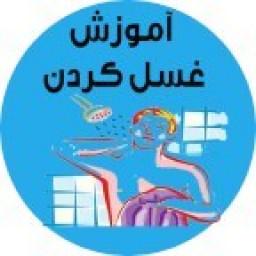 آموزش غسل کردن