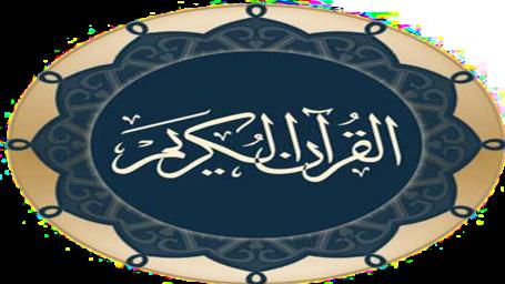 قرآن کریم و ادعیه ها