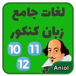 لغات جامع زبان کنکور