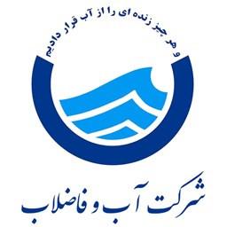همراه آبفا استان اصفهان