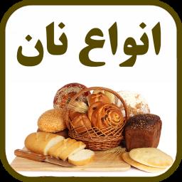 آموزش پخت انواع نان ها