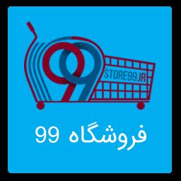 فروشگاه اینترنتی 99
