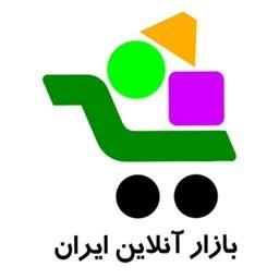 بازار آنلاین ایران |boiran